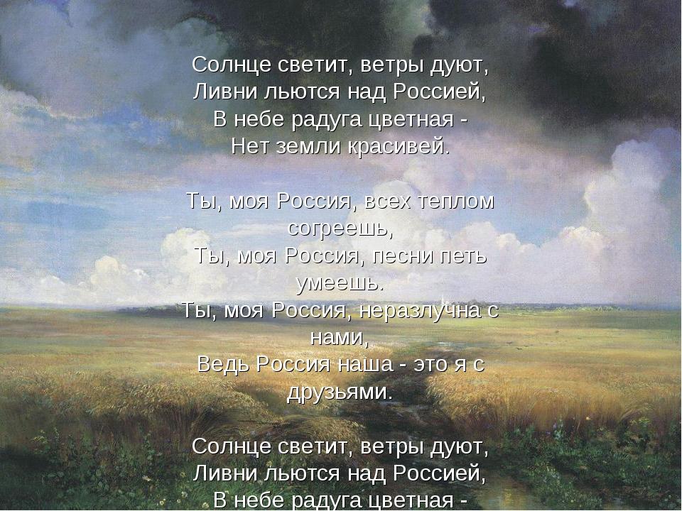 Солнце светит, ветры дуют, Ливни льются над Россией, В небе радуга цветная -...
