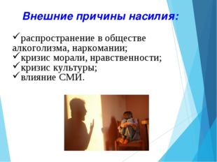 Внешние причины насилия: распространение в обществе алкоголизма, наркомании;