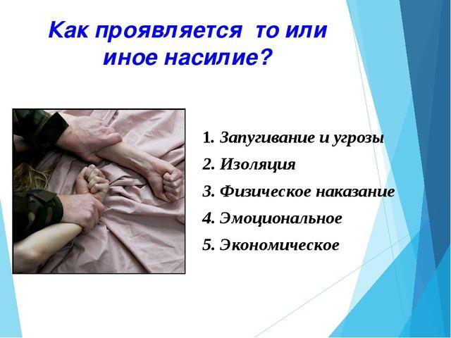 Как проявляется то или иное насилие? 1. Запугивание и угрозы 2. Изоляция 3....