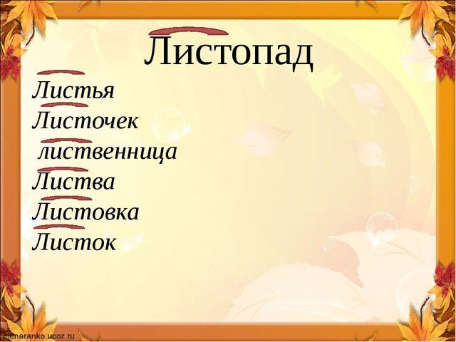 Листья Листочек лиственница Листва Листовка Листок Листопад