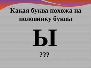 Ы Какая буква похожа на половинку буквы ??? Жили-были в Азбуке буквы. И любил