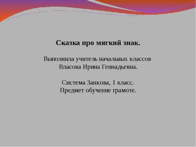 Сказка про мягкий знак. Выполнила учитель начальных классов Власова Ирина Ген...