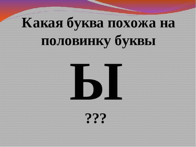 Ы Какая буква похожа на половинку буквы ??? Жили-были в Азбуке буквы. И любил...