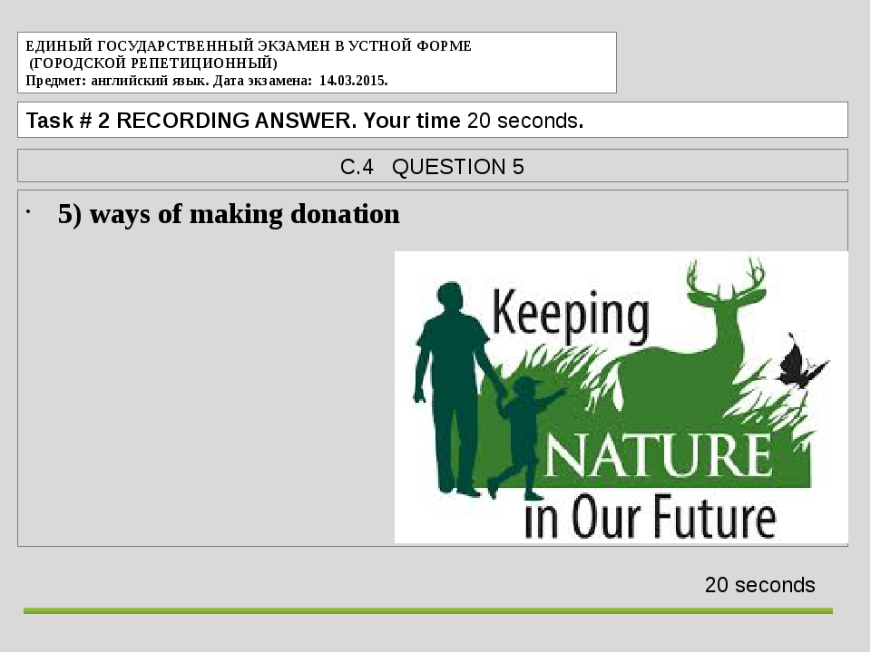 5) ways of making donation  Task# 2RECORDING ANSWER. Your time 20 seconds....