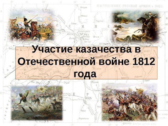 Участие казачества в Отечественной войне 1812 года
