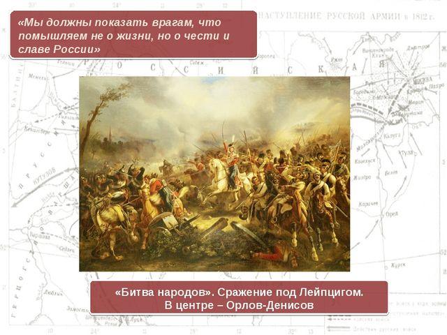 «Мы должны показать врагам, что помышляем не о жизни, но о чести и славе Росс...
