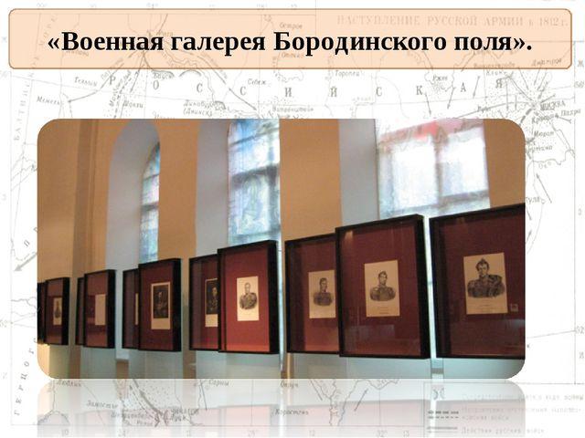 «Военная галерея Бородинского поля».
