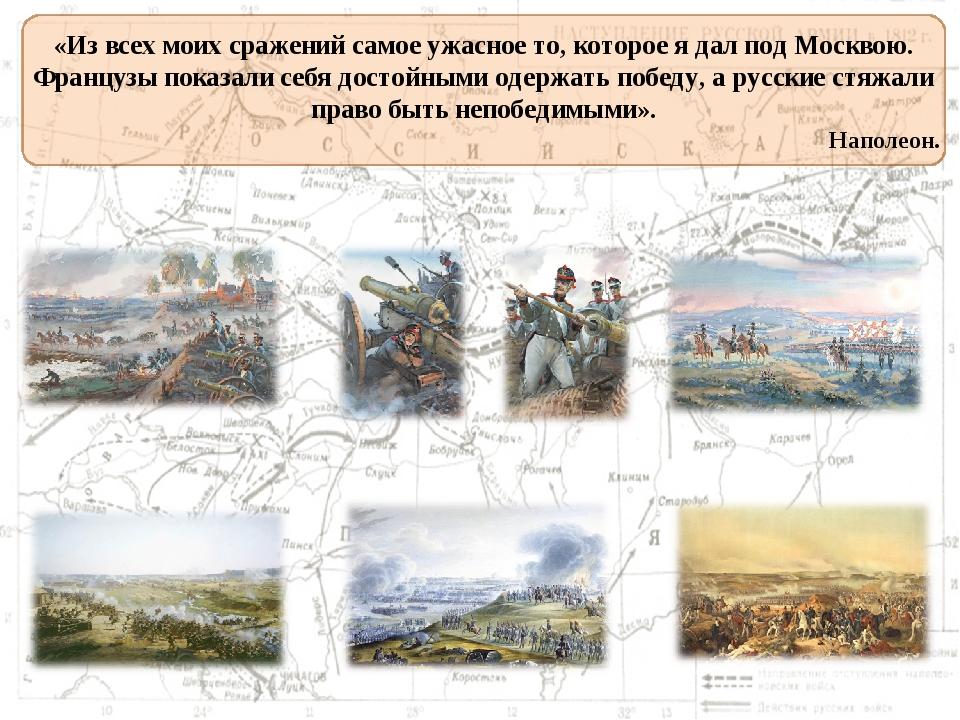 «Из всех моих сражений самое ужасное то, которое я дал под Москвою. Французы...