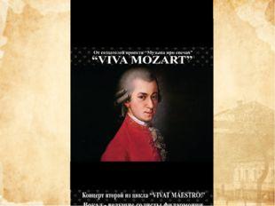 Венский оперный театр 2а класс 22 апреля 10.45 Звучит нестареющий Моцарт
