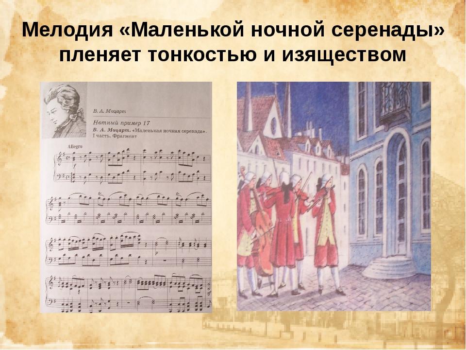 Мелодия «Маленькой ночной серенады» пленяет тонкостью и изяществом