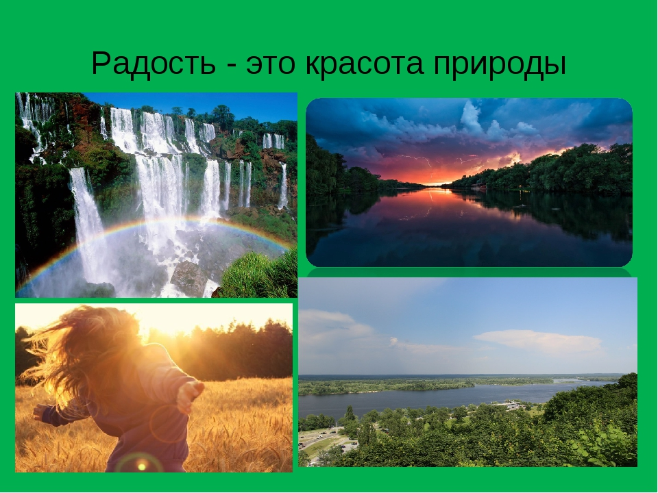 Это был час когда красоты природы