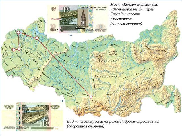 Мост «Коммунальный» или «десятирублёвый» через Енисей и часовня Красноярска....