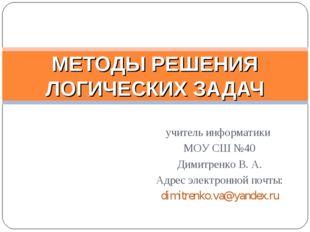 учитель информатики МОУ СШ №40 Димитренко В. А. Адрес электронной почты: dimi