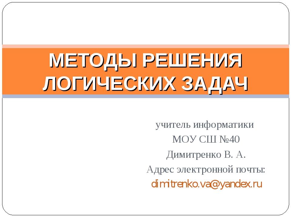 учитель информатики МОУ СШ №40 Димитренко В. А. Адрес электронной почты: dimi...