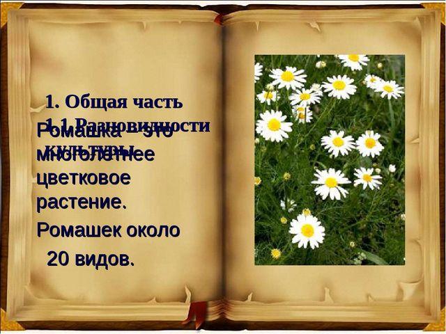 1. Общая часть 1.1 Разновидности культуры Ромашка – это многолетнее цветково...
