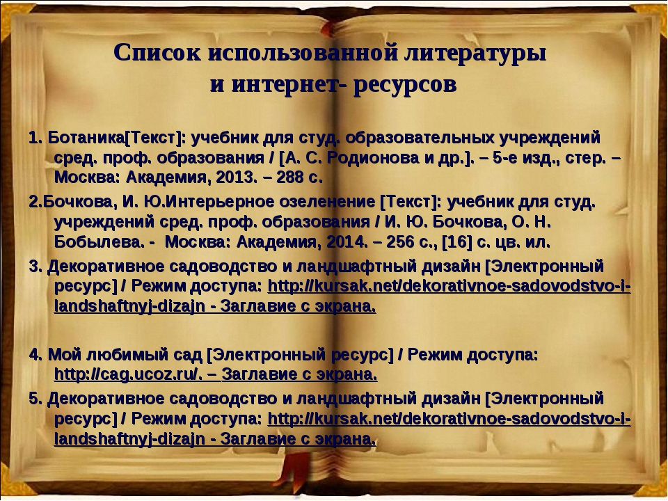 Список использованной литературы и интернет- ресурсов 1. Ботаника[Текст]: уче...