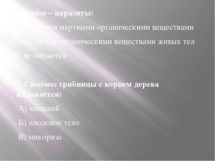10. Для грибов характерно: А) образование на свету органических веществ Б) а