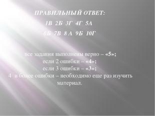 ДОМАШНЕЕ ЗАДАНИЕ 1. Параграф 13, вопросы 1 - 4. 2. Задание на выбор: а) Подго