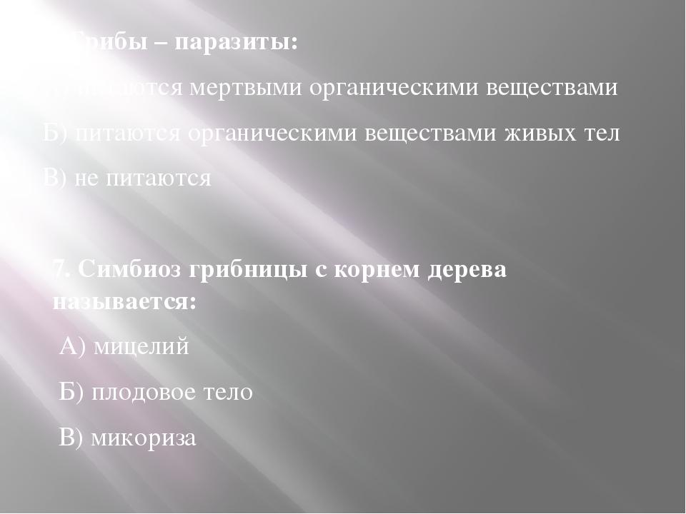 10. Для грибов характерно: А) образование на свету органических веществ Б) а...