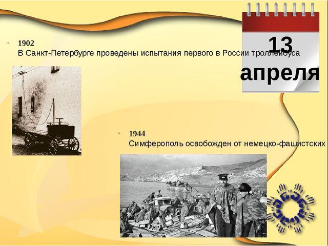 13 апреля 1902 В Санкт-Петербурге проведены испытания первого в России тролл...