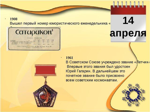 14 апреля 1908 Вышел первый номер юмористического еженедельника «Сатирикон»...