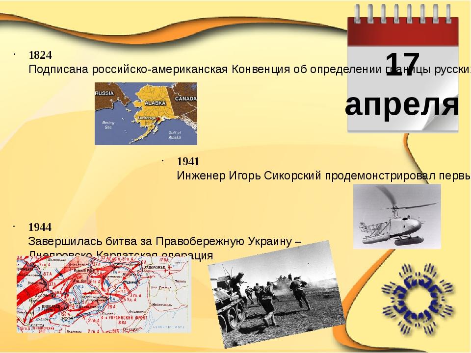 17 апреля 1824 Подписана российско-американская Конвенция об определении гра...