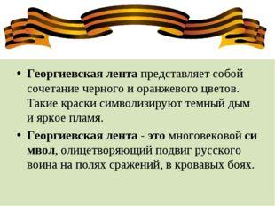 Георгиевская лентапредставляет собой сочетание черного и оранжевого цветов.