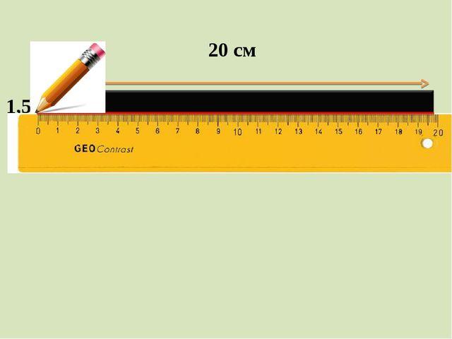 20 см 1,5 см