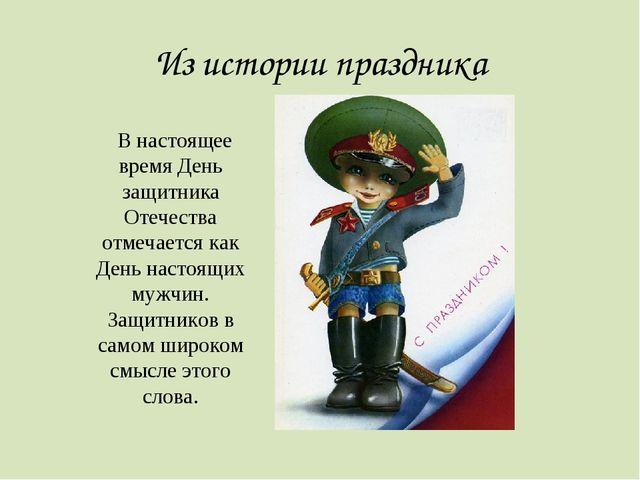 В настоящее время День защитника Отечества отмечается как День настоящих муж...