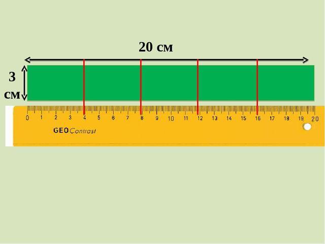 20 см 3 см