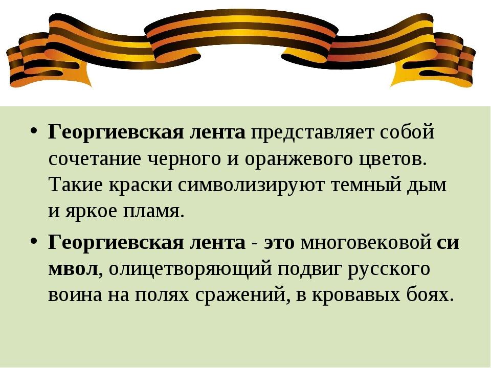 Георгиевская лентапредставляет собой сочетание черного и оранжевого цветов....