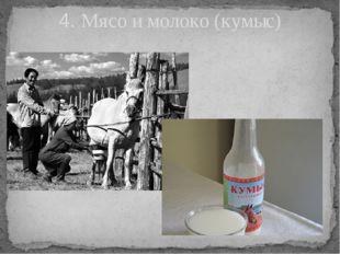 4. Мясо и молоко (кумыс)
