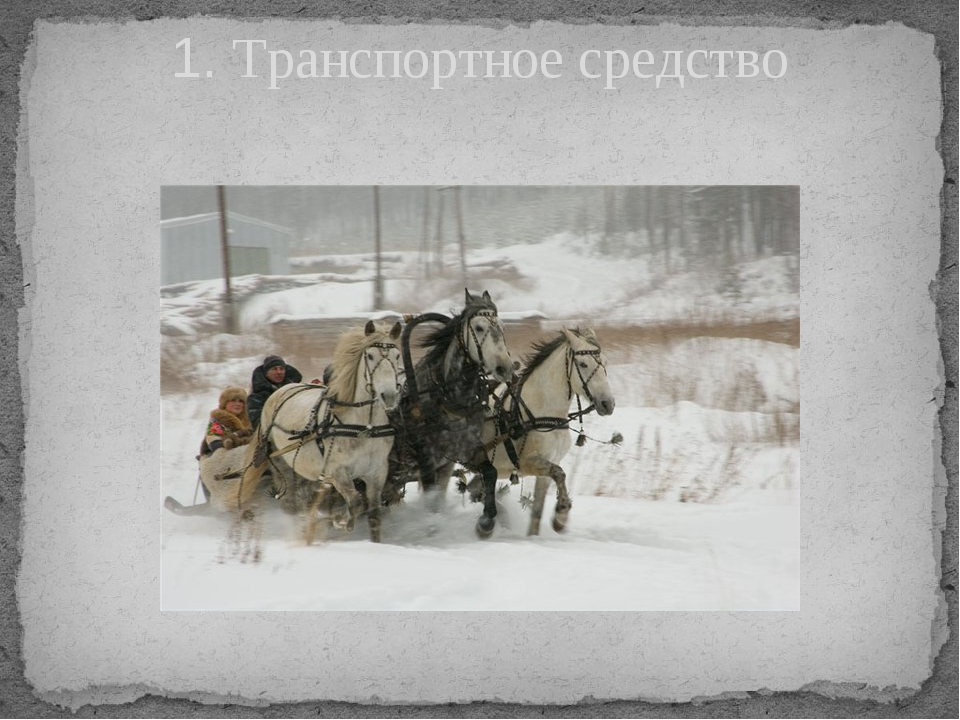 1. Транспортное средство