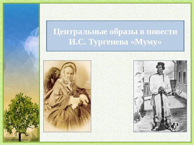 Центральные образы в повести И.С. Тургенева «Муму»