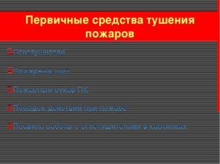 Первичные средства тушения пожаров Огнетушители Пожарный щит Пожарный рукав П