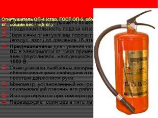 Огнетушитель ОП-4 (стар. ГОСТ ОП-5, объем – 5 л., масса заряда – 4, кг., общ
