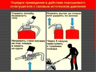 Порядок приведения в действие порошкового огнетушителя с газовым источноком д