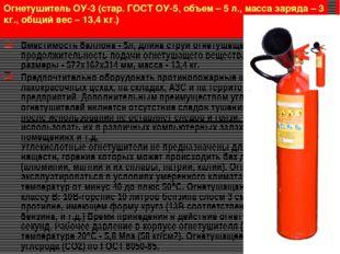 Огнетушитель ОУ-3 (стар. ГОСТ ОУ-5, объем – 5 л., масса заряда – 3 кг., общий