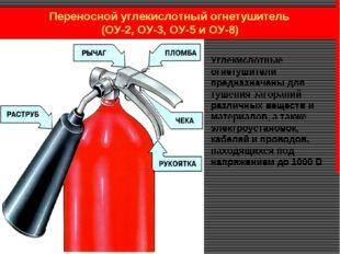 Переносной углекислотный огнетушитель (ОУ-2, ОУ-3, ОУ-5 и ОУ-8) Углекислотны