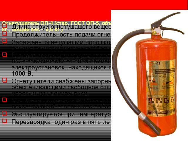 Огнетушитель ОП-4 (стар. ГОСТ ОП-5, объем – 5 л., масса заряда – 4, кг., общ...