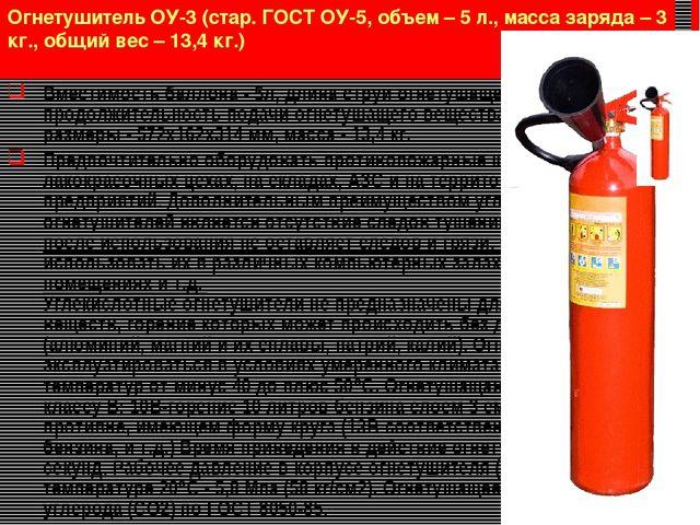 Огнетушитель ОУ-3 (стар. ГОСТ ОУ-5, объем – 5 л., масса заряда – 3 кг., общий...