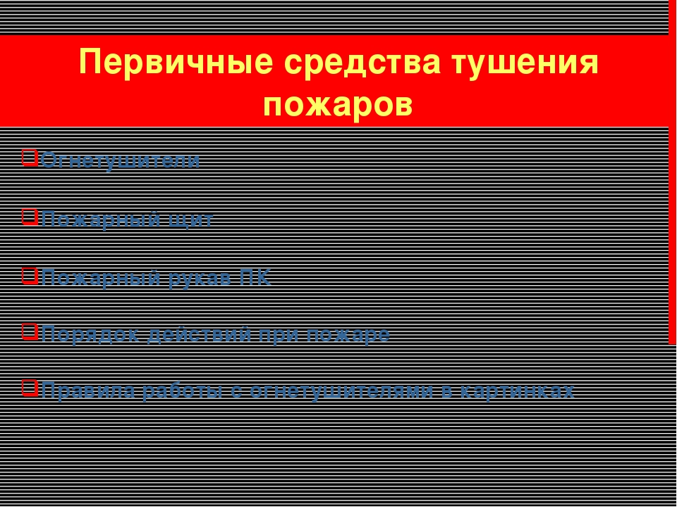 Первичные средства тушения пожаров Огнетушители Пожарный щит Пожарный рукав П...