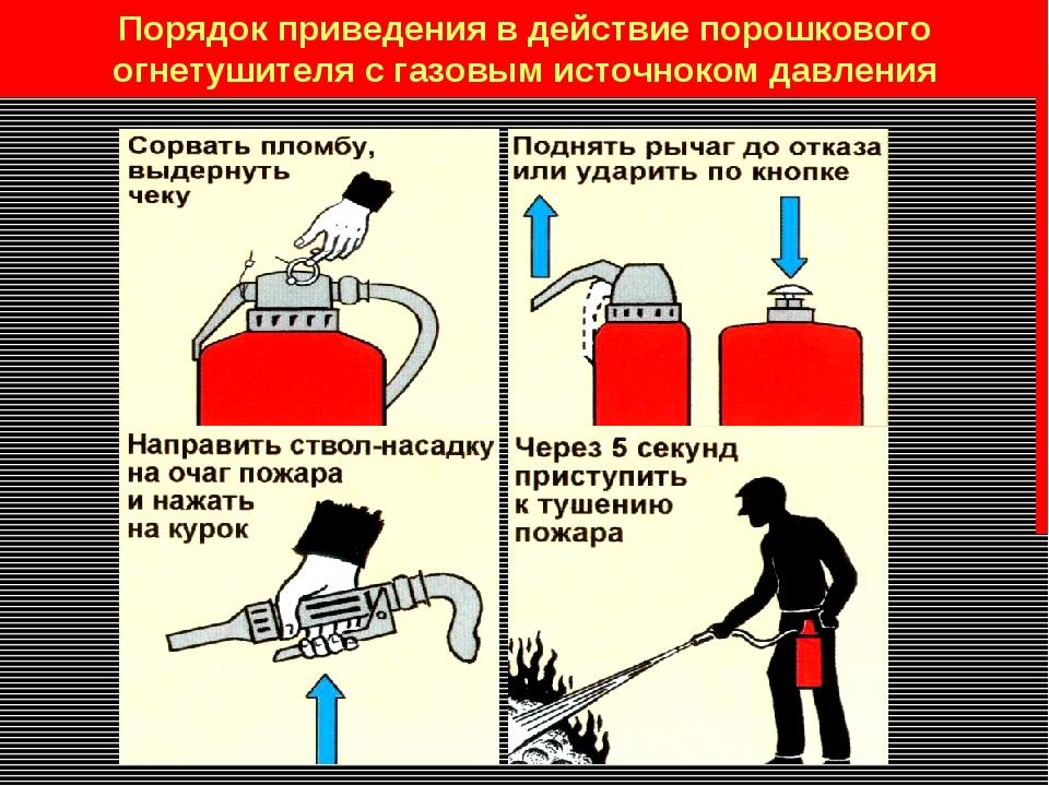 Порядок приведения в действие порошкового огнетушителя с газовым источноком д...