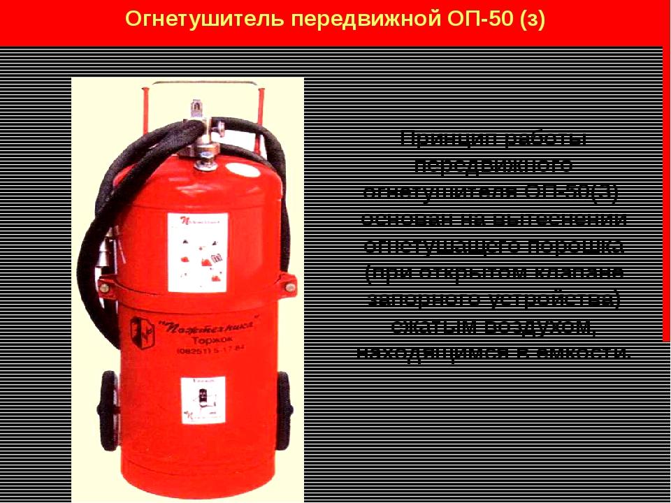 Огнетушитель передвижной ОП-50 (з) Принцип работы передвижного огнетушителя О...