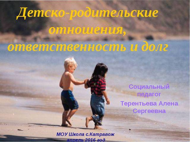 Детско-родительские отношения, ответственность и долг Социальный педагог Тере...