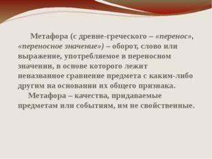 Метафора (с древне-греческого – «перенос», «переносное значение») – оборот,