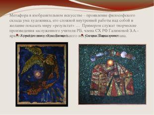 Метафора в изобразительном искусстве – проявление философского склада ума худ