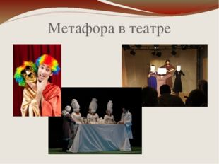 Метафора в театре