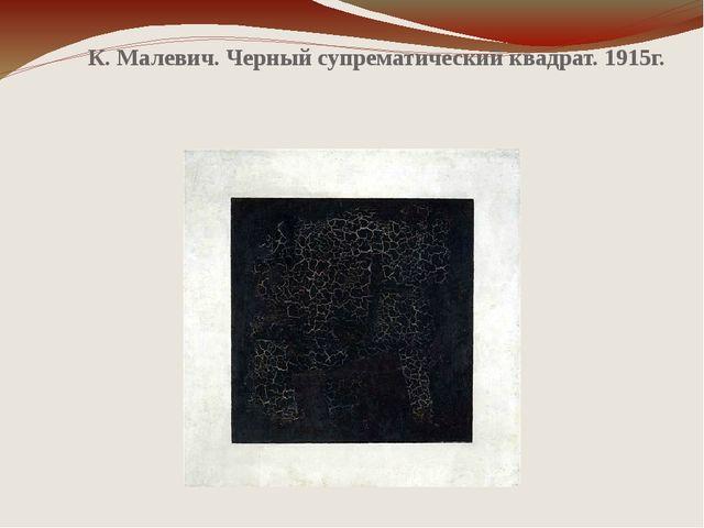 К. Малевич. Черный супрематический квадрат. 1915г.