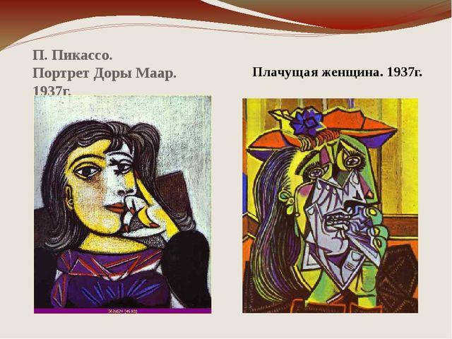 П. Пикассо. Портрет Доры Маар. 1937г. Плачущая женщина. 1937г.